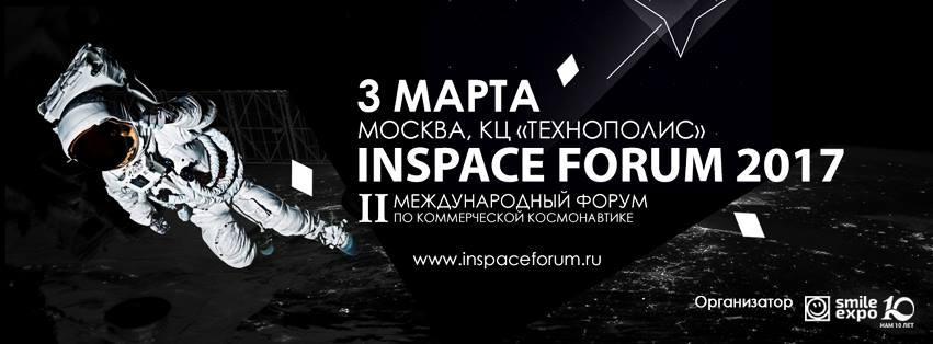 INSPACEFORUM снова соберет ключевых игроков космического рынка | коммерческая космонавтика | развитие частного космического бизнеса | партнерства частных и государственных бизнес-структур по развитию космоса | передовые разработки аэрокосмической индустрии | конкуренция авиации и космоса | будущее российской космонавтики | колонизация космоса | конкуренция авиации и космоса | малые космические аппараты | разработки ракетно-космической техники, спутниковых технологий, программного обеспечения и комплектующих | тенденции коммерческой космонавтики