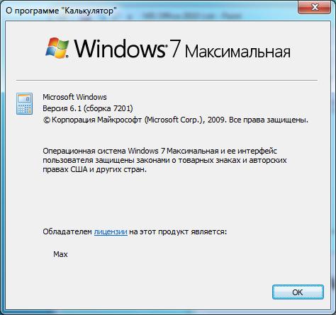 Microsoft Office 2013 скачать программу офис