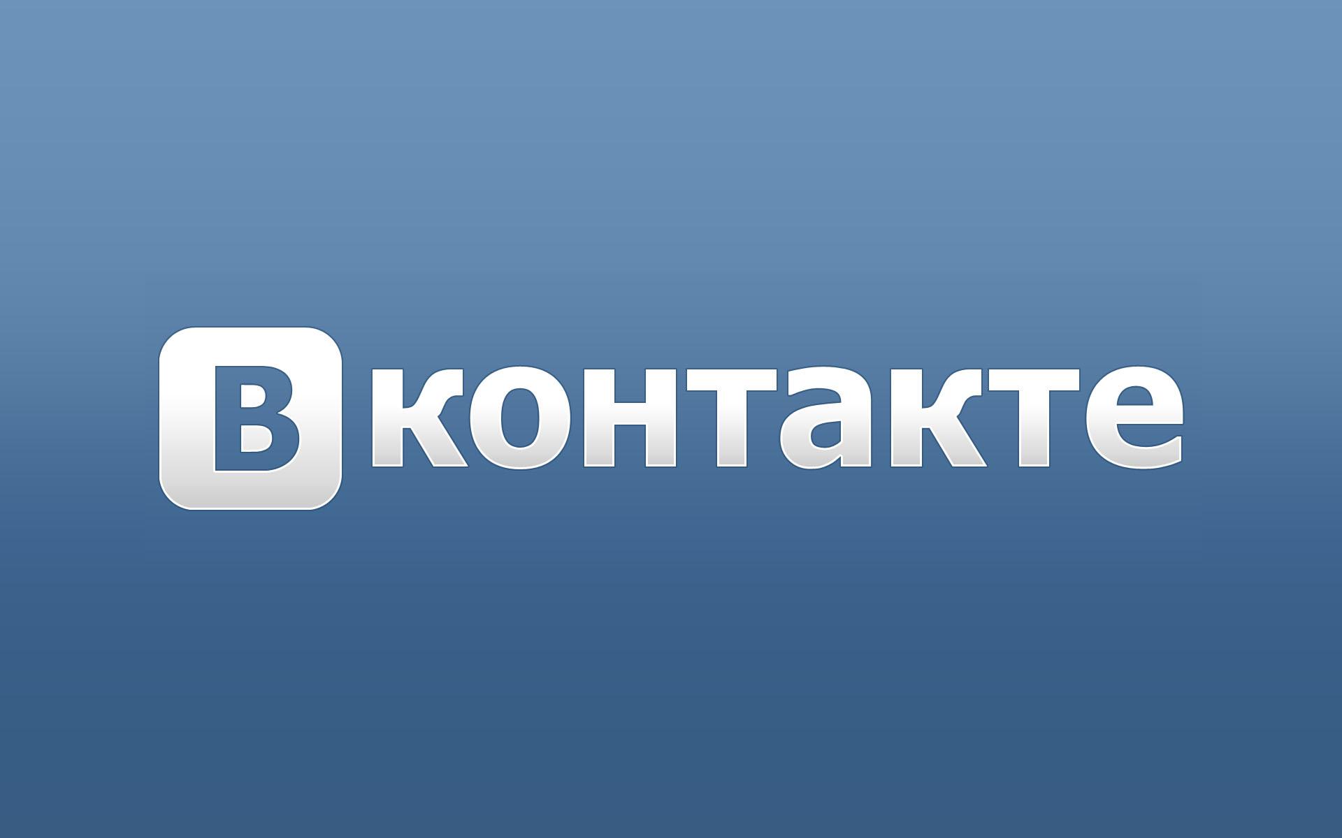 Программы для Контакта ВКонтакте
